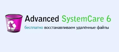 �������������� �������� ������ � ������� Advanced SystemCare 6