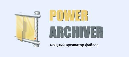 PowerArchiver 2012