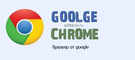 Google Chrome 9