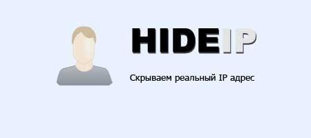 Hide IP Platinum