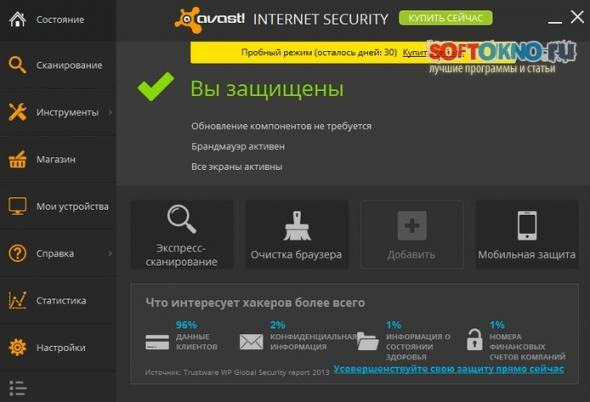 Аvast Internet Security