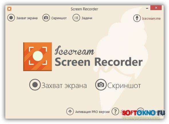 IceCream Screen Recorder 2.65