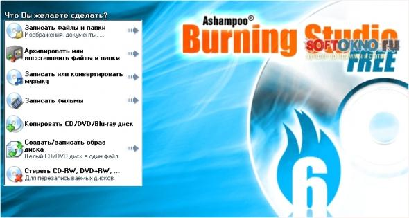 Ashampoo Burning Studio 6.84 Free