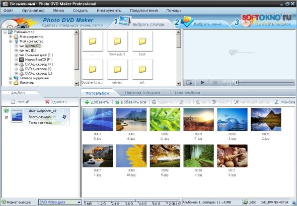 Photo DVD Maker Pro 8