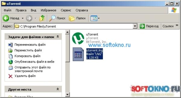 Utorrent 3. 2 2 download.