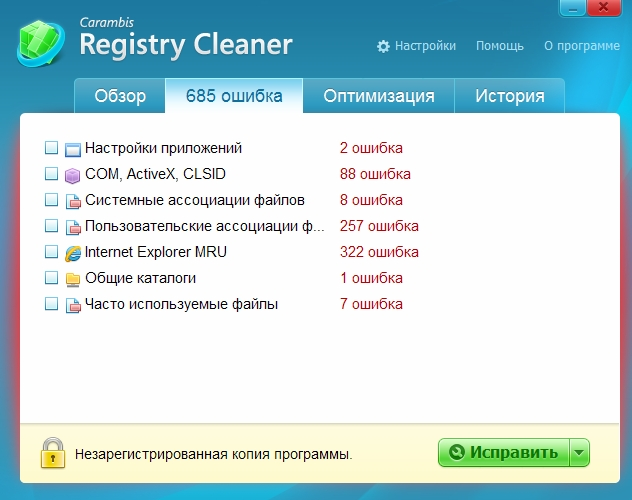 Carambis registry cleaner ключ скачать