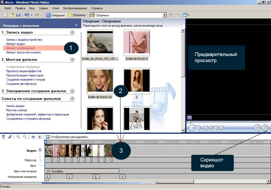 как в windows movie maker